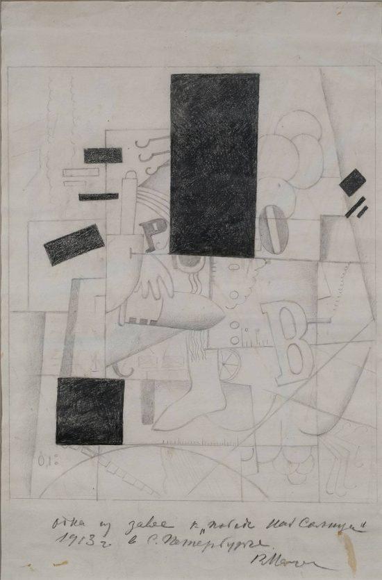Kazimierz Malewicz, kurtyna, opera, Zwycięstwo nad słońcem, niezła sztuka